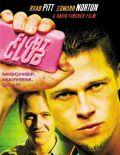 fignt club